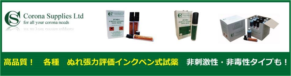 ダインペン,ぬれ性チェック,非毒性,非刺激性