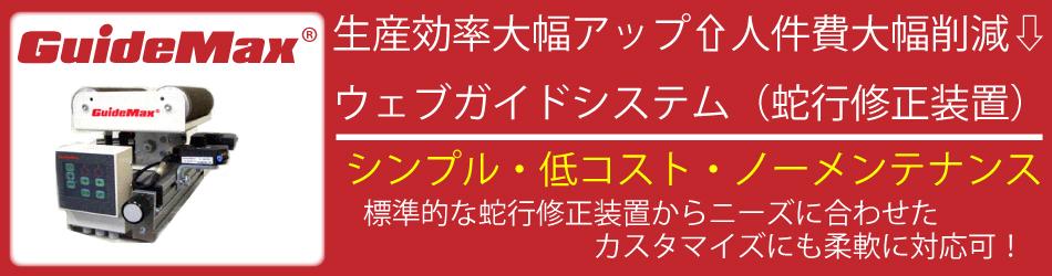 ガイドマックス,guideMax,蛇行修正,ウェブガイド