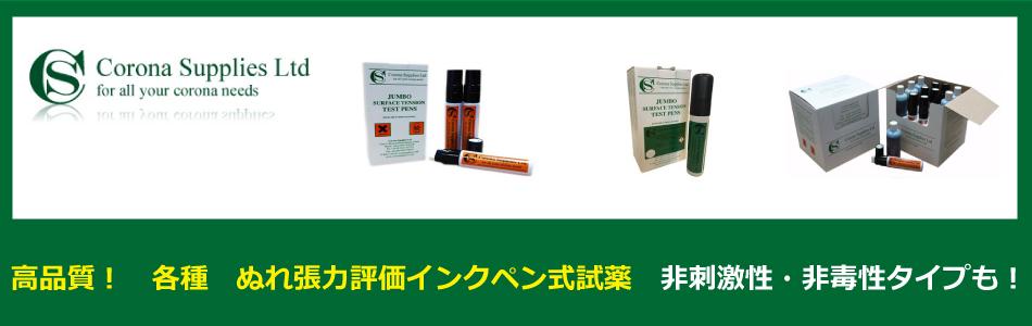 ダインペン,ぬれ性チェックペン,ぬれ張力インクペン,Dyne,非刺激性,非毒性